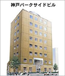 神戸パークサイドビル