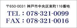 〒650-0031 神戸市中央区東町116番地 TEL:078-321-0099
